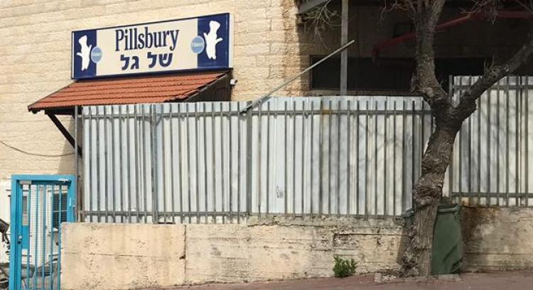 Pillsbury plant door, Atarot Industrial Zone, Israel-Palestine